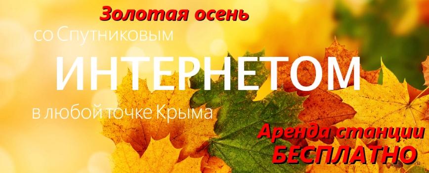 Осенняя Акция