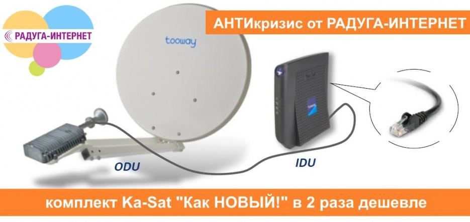 KaSat_Аренда Антикризис2