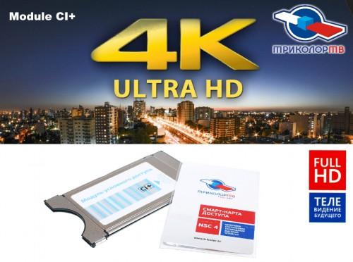 Ultra HD от Триколор ТВ