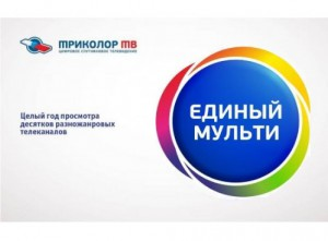 tricolor_tv_ediniy_mult-500x613