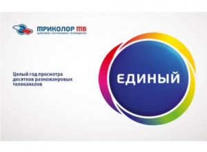 tricolor_tv_ediniy_pr-500x613