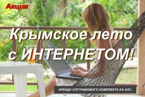Интернет на лето в Крыму