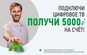 Подключитесь к НТВ Плюс и получите 5000 рублей на счет!