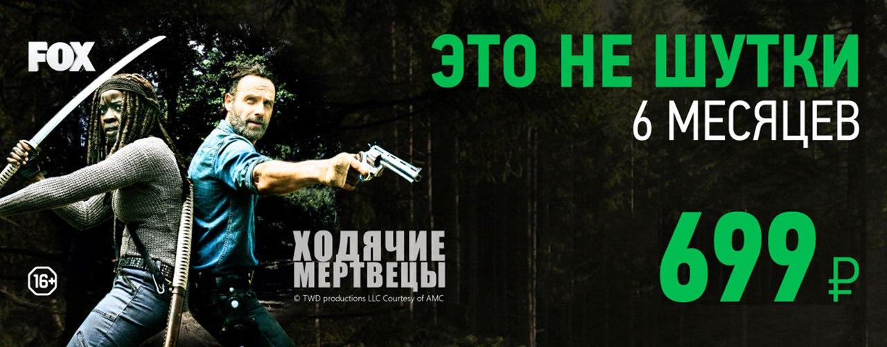 НТВ Плюс Акция Севастополь