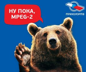 MPEG2-MPEG4 Триколор