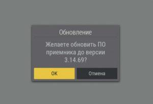 обновление ПО Триколор ТВ