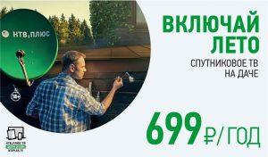 НТВ-Плюс Лето Крым